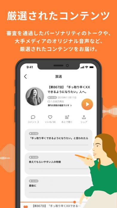 Voicy [ボイシー] - 音声プラットフォームのおすすめ画像4