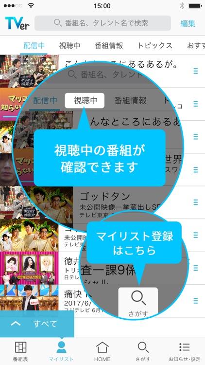 TVer(ティーバー) screenshot-5
