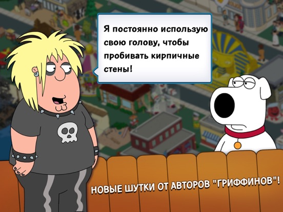 Family Guy The Quest for Stuff Скриншоты10