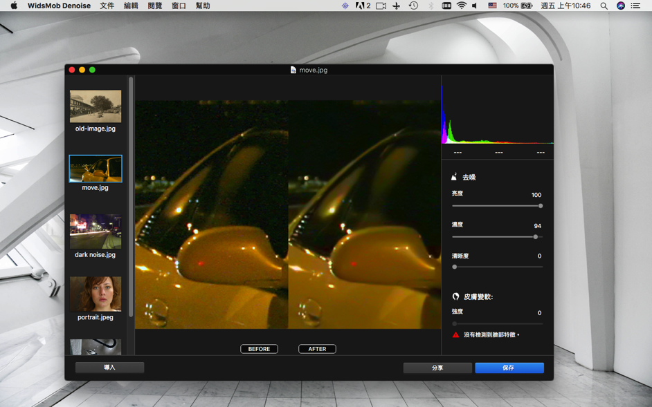 WidsMob Denoise for Mac 2.9 破解版 – 多功能图像降噪软件-爱情守望者