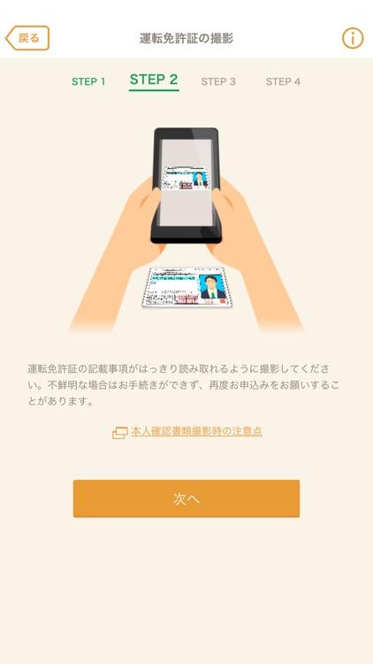 りそな 口座開設アプリ