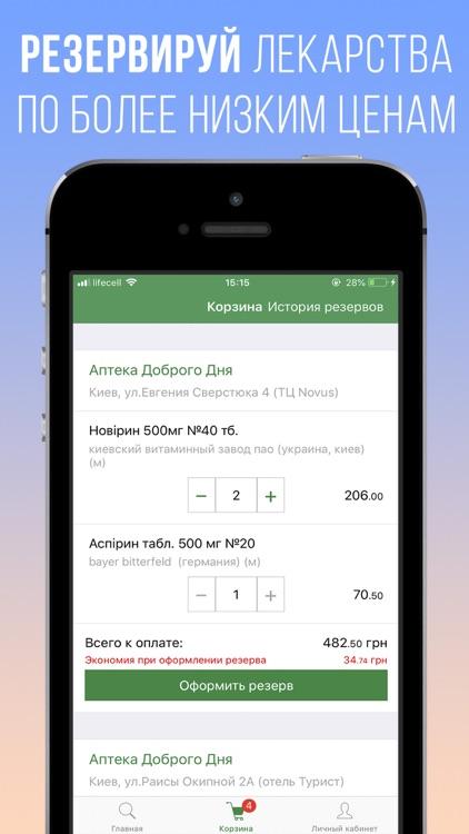 Tabletki.ua - поиск лекарств screenshot-5