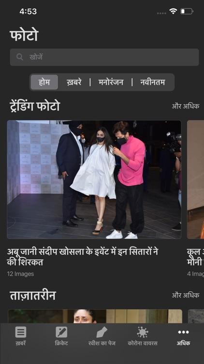 NDTV India screenshot-6