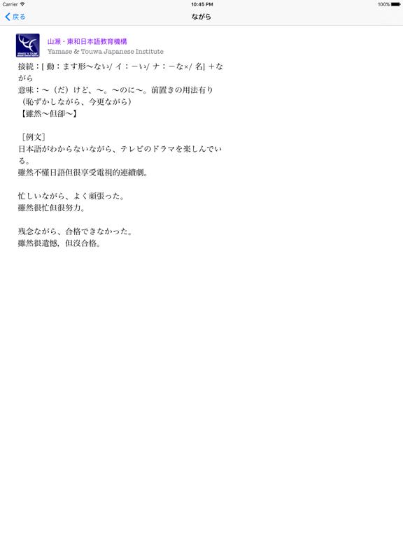 JLPT N2 文法 screenshot 10