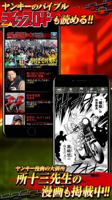 暴走列伝 単車の虎 ScreenShot4