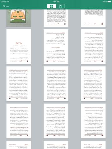 Screenshot of مجلة العدل