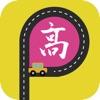 高雄好停車 - iPhoneアプリ