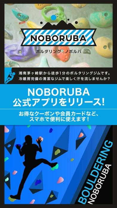 ノボルバのスクリーンショット1