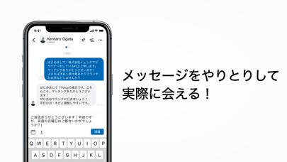 Yenta - イェンタ ScreenShot3