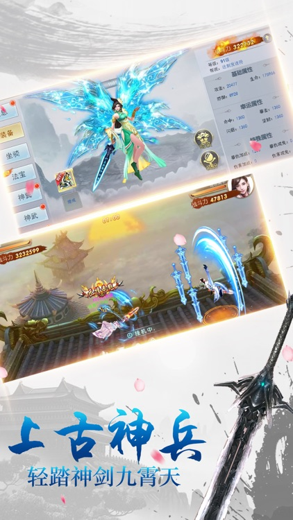 修仙寻龙剑-诛仙武侠仙侠修仙动作手游 screenshot-4