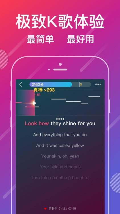 爱唱-音效最好,美颜最棒的手机KTV screenshot-3