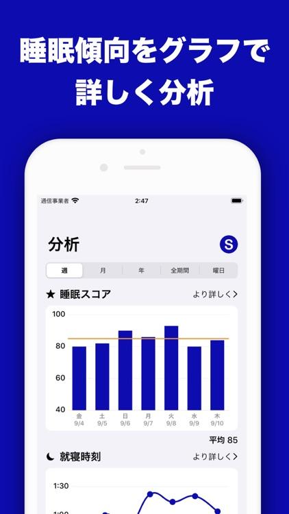 Somnus/ソムナス-睡眠計測分析目覚ましアラームアプリ screenshot-3
