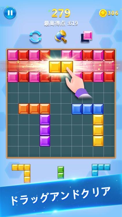 ブロック消滅 - パズルゲーム 人気 screenshot-6