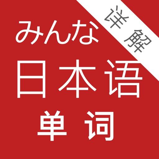 大家的日语单词详解-小易版