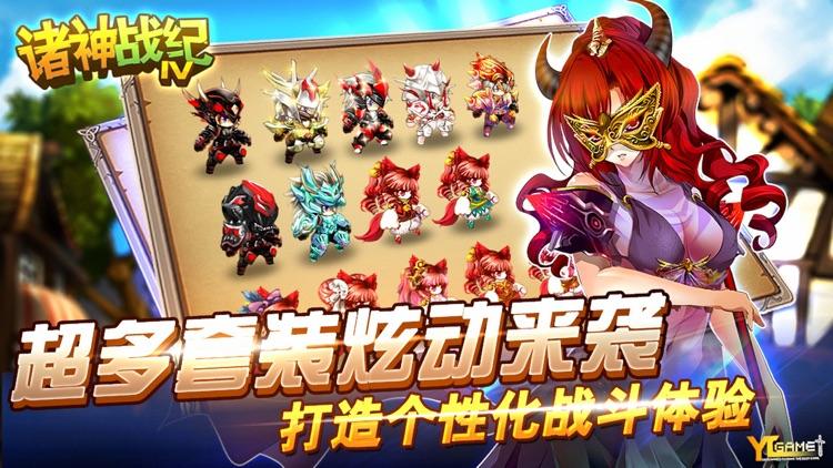 诸神战纪IV-战神崛起 screenshot-3