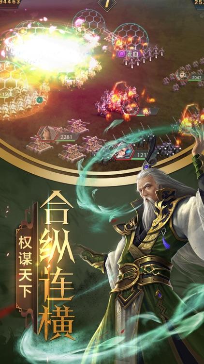 乱世我为王-战国王者争霸 screenshot-4