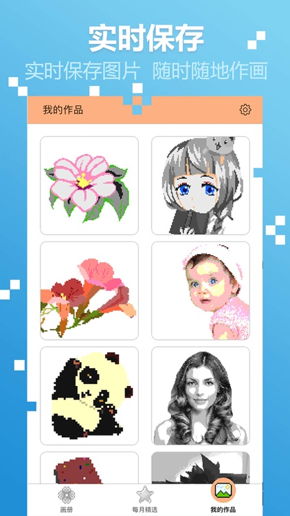 像素涂色游戏—像素数字填色画画