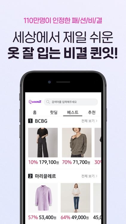 퀸잇 - 세련된 그녀들의 브랜드 쇼핑앱 screenshot-7