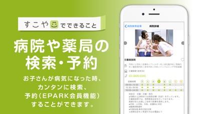 ベビカム 母子手帳「すこやこ」−子どもの病気にそなえるアプリのおすすめ画像3
