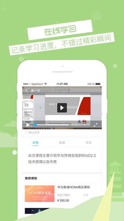 职前通-ICT领域学习与就业平台 screenshot-3