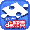 ジグソーパズルで懸賞が当たる-ジグソーde懸賞 - iPhoneアプリ