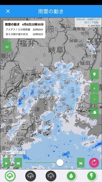 気象庁天気・防災情報のおすすめ画像8
