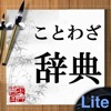 ことわざ辞典Lite - iPadアプリ
