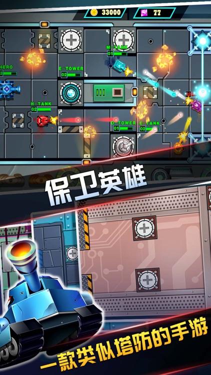 坦克塔防大作战手游之经典保卫英雄大战游戏 screenshot-3