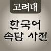 고려대 한국어 속담 사전