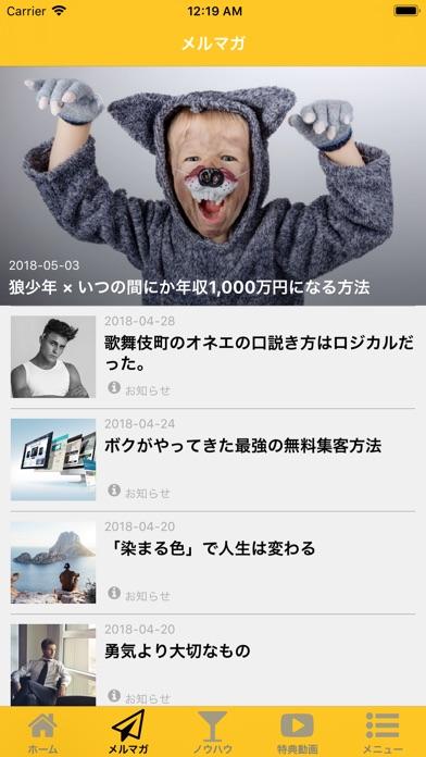 結城おさむメールマガジン公式アプリスクリーンショット2
