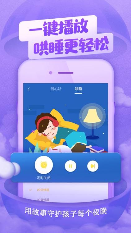 喜马拉雅儿童版-早教童话故事牛津树英语绘本 screenshot-4