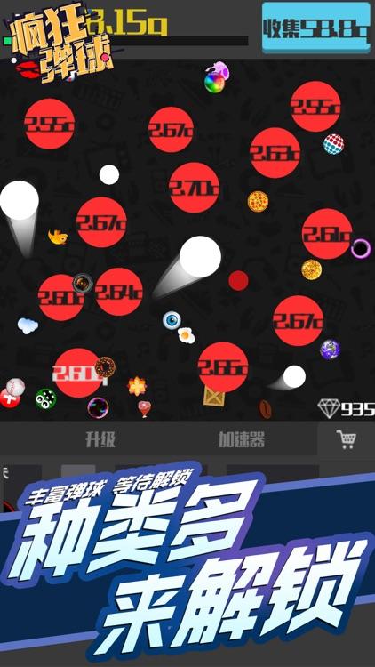 弹球 - 最强弹一弹(弹球王者) screenshot-4