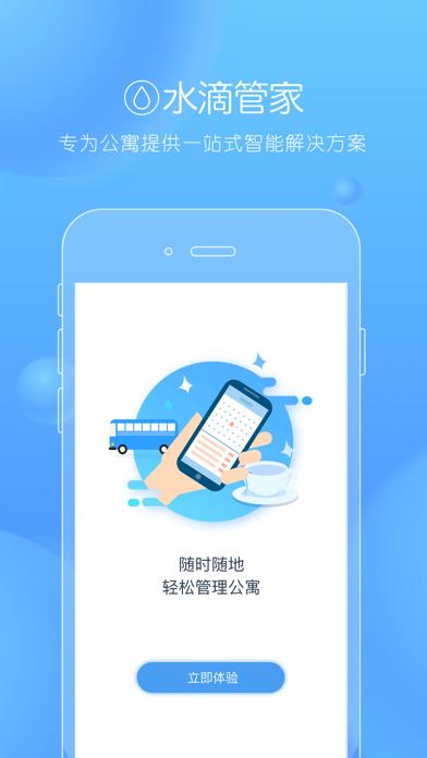 水滴管家-长租公寓管理系统 screenshot two