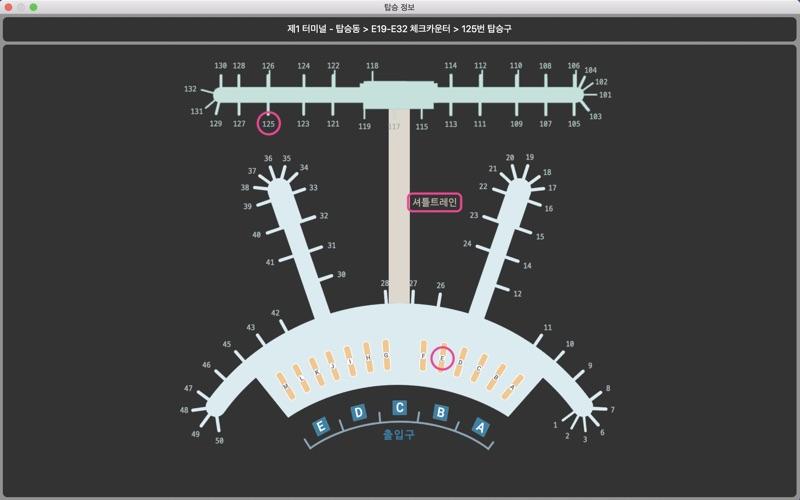 한국공항 출도착 скриншот программы 3
