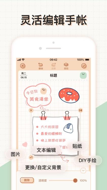 Mininote - 微手帐,心情日记,记事本 screenshot-3