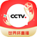 CCTV微视-世界杯赛事高清直播