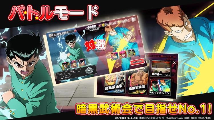 幽遊白書 GENKAIバトル魂(スピリッツ) screenshot-4