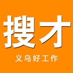 义乌搜才网-义乌人才网招聘平台