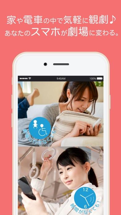 オンライン観劇サービス「観劇三昧」 ScreenShot3