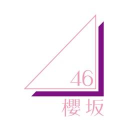 櫻坂46メッセージ