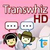 Transwhiz 日中(繁体字) 辞書 HD