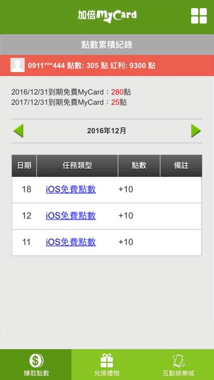加倍MyCard screenshot-3