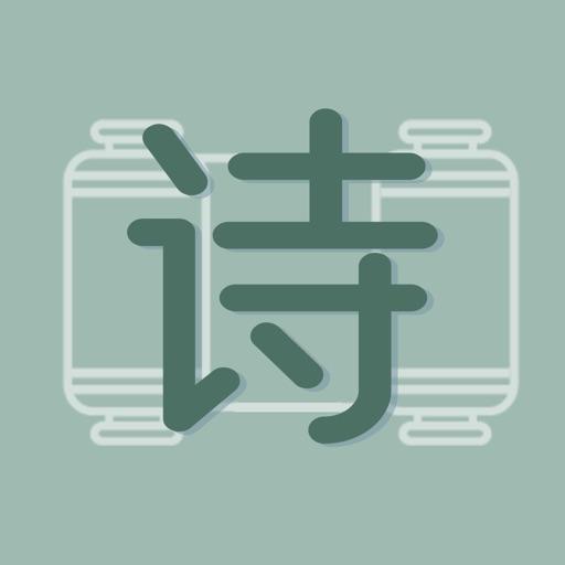 古诗文大全-品鉴中国古诗文之美