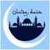 82.Ramadan 5atma