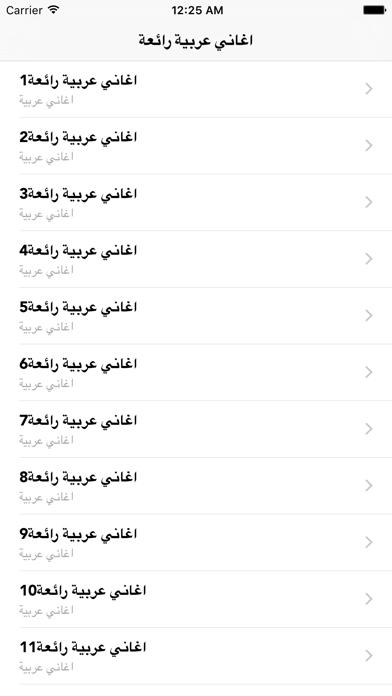 أغاني عربية قويةلقطة شاشة3