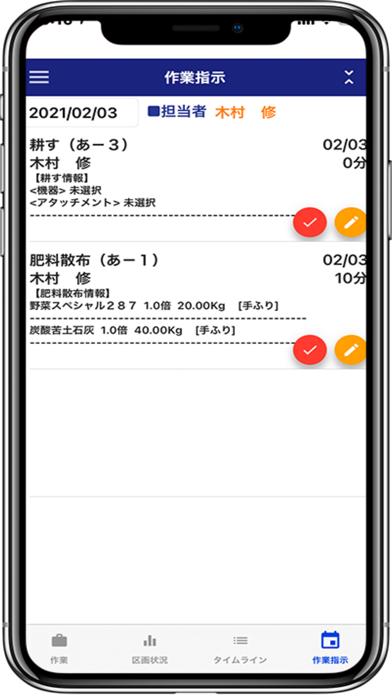生産管理クラウドサービス(AICA)のスクリーンショット5