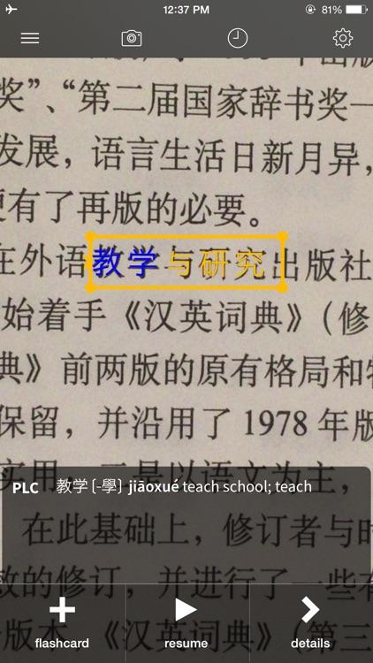 Pleco Chinese Dictionary screenshot-4