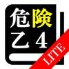 【LITE版】危険物取扱者試験 乙4「30日合格プログラム」 - iPhoneアプリ
