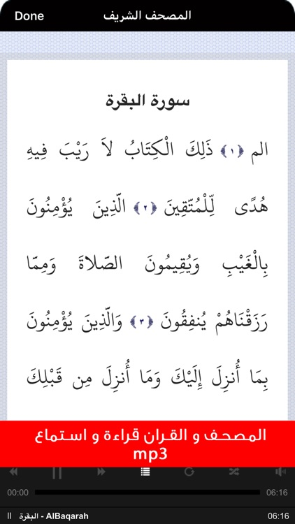 القرآن الكريم al Quran karim screenshot-4