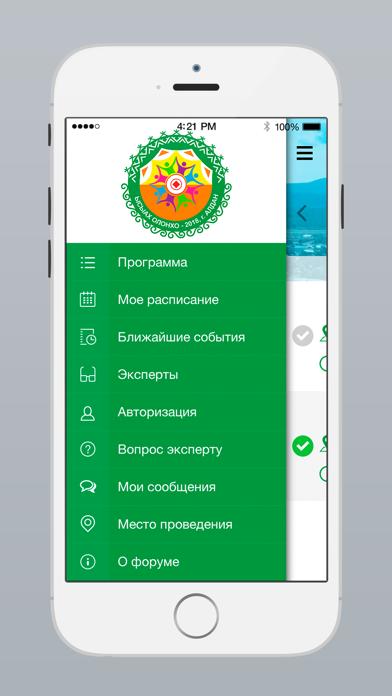 Ысыах Олонхо-2018Скриншоты 2
